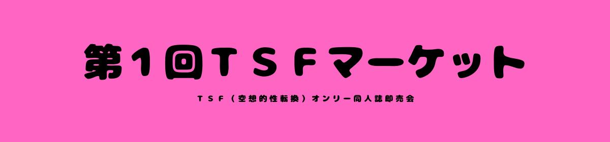 TSFマーケット